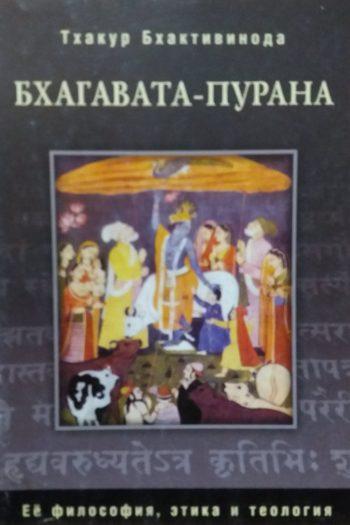Тхакур Бхактивинода. Бхагавата-Пурана. Ее философия, этика и теология