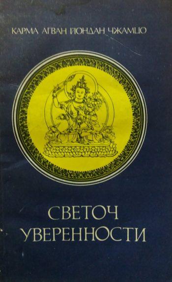 Карма Агван Йонлайн Чжамцо. Светоч уверенности. Введение в тибетские тантры