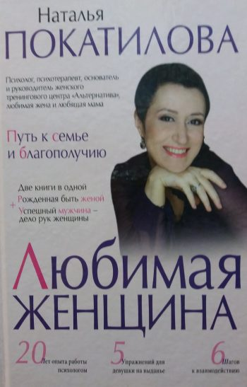 Наталья Покатилова. Любимая женщина. Путь к семье и благополучию