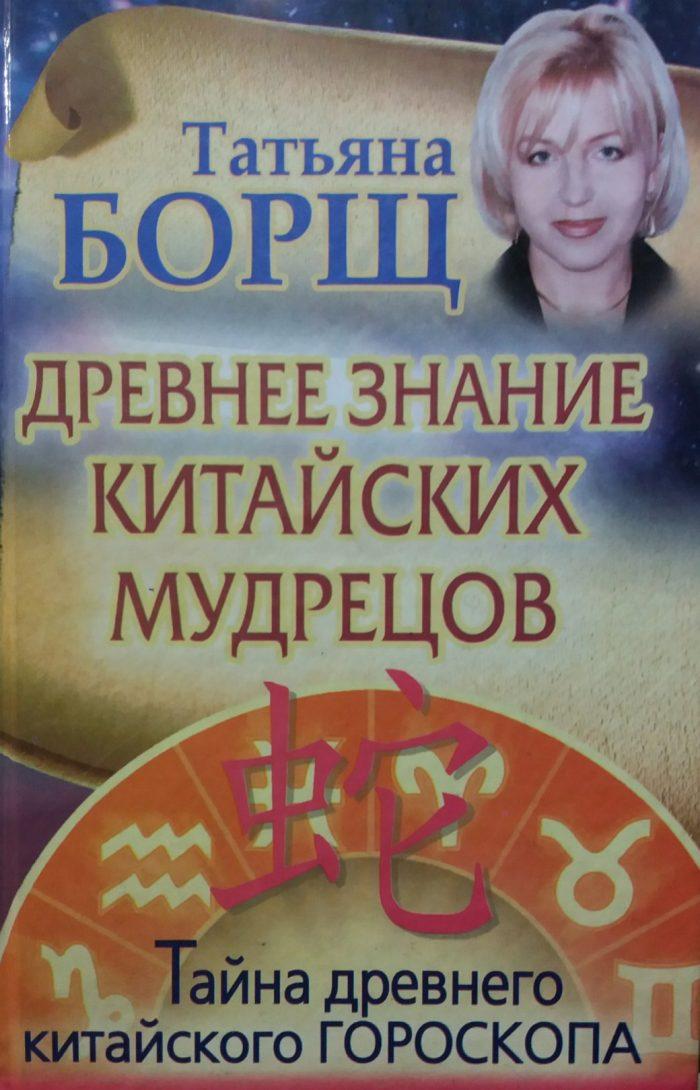 Татьяна Борщ. Древнее знание китайских мудрецов