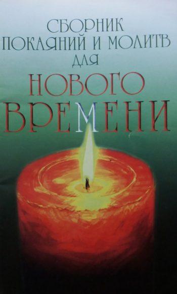 Роман Доля. Сборник покаяний и молитв для Нового времени