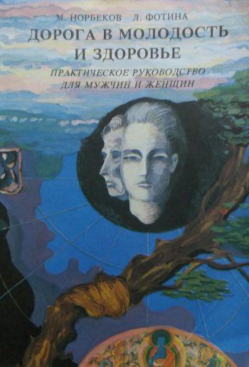 М. Норбеков/ Л. Фотина. Дорога в молодость и здоровье. Практическое руководство для мужчин и женщин