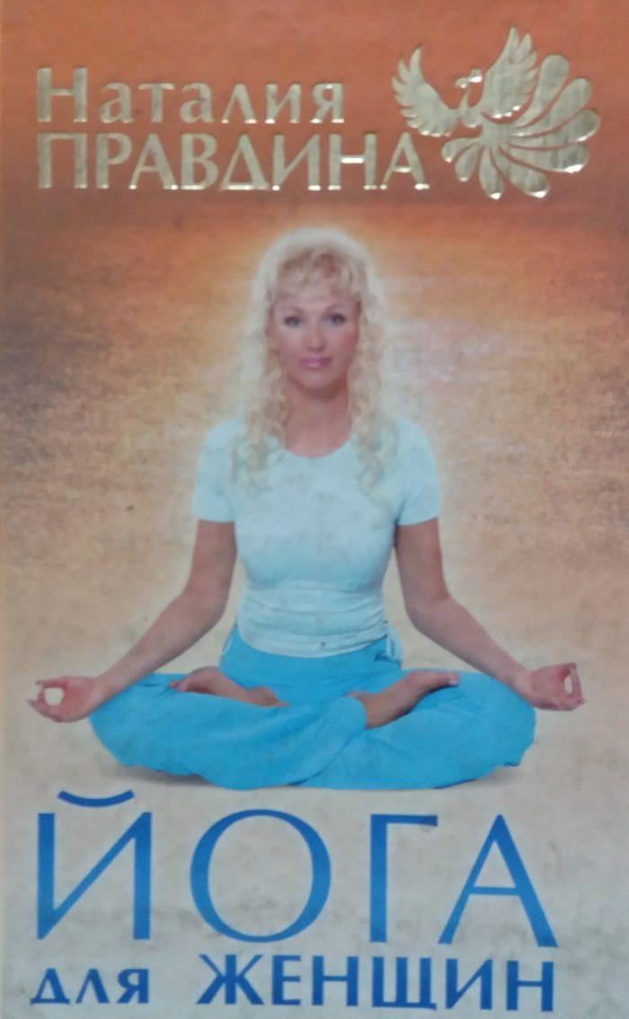 Наталия Правдина. Йога для женщин
