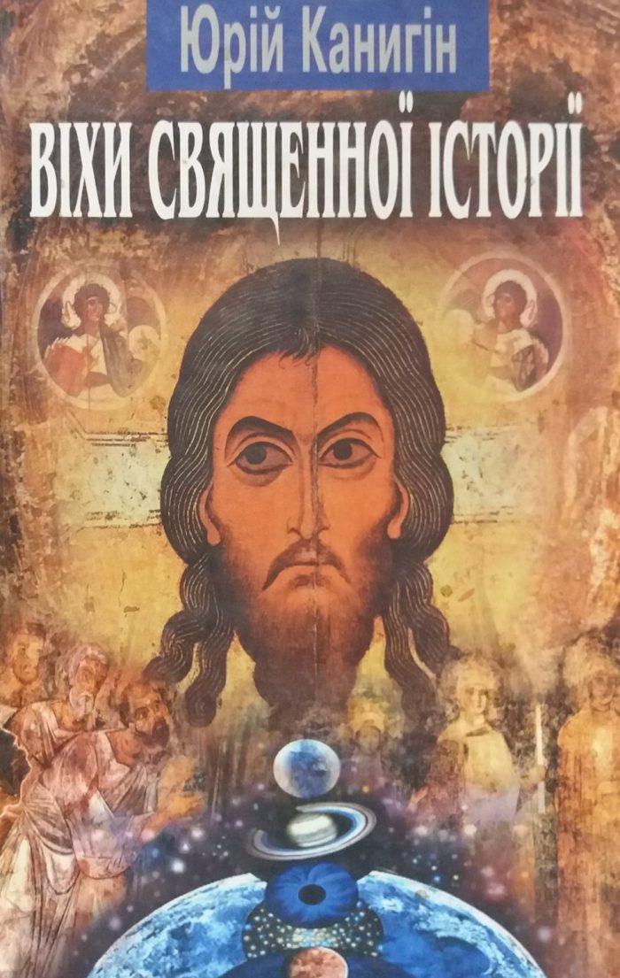 Юрій Канигін. Віхи священної історії