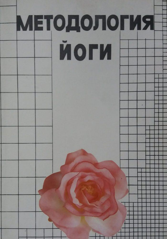 В. Антонов. Методология йоги