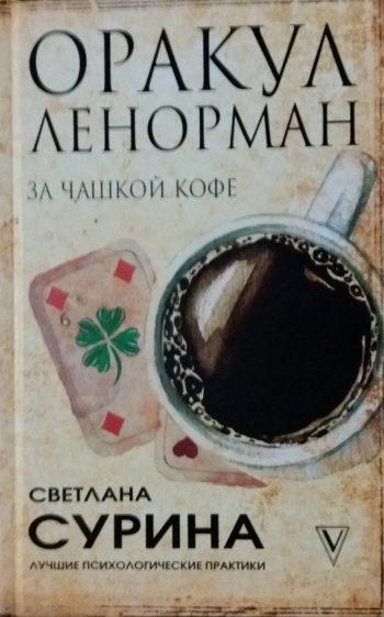 С. Сурина. Оракул Ленорман за чашкой кофе