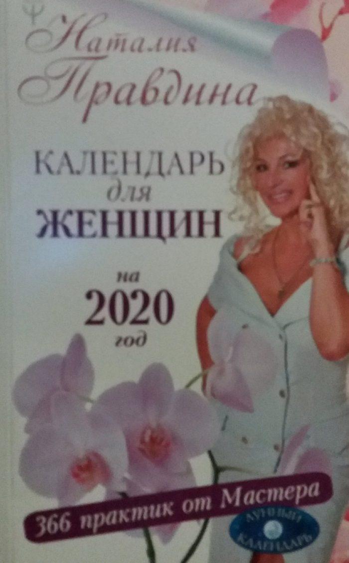Наталья Правдина. Лунный Календарь для женщин на 2020 год.