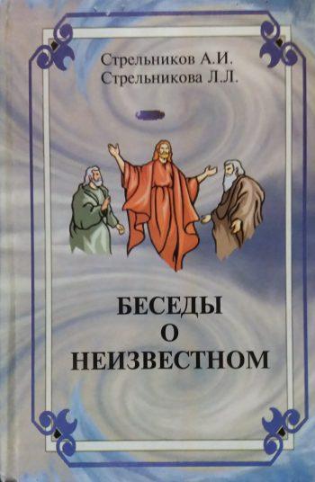 А. Стрельников / Л. Стрельникова. Беседы о неизвестном