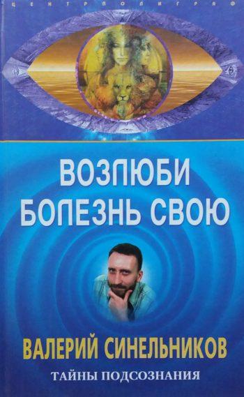Валерий Синельников. Возлюби болезнь свою!
