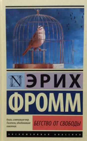 Эрих Фромм. Бегство от свободы