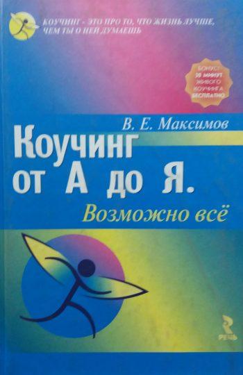 В. Максимов. Коучинг от А до Я. Возможно все