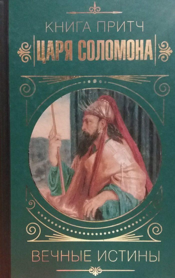 Книга притч царя Соломона. Вечные Истины