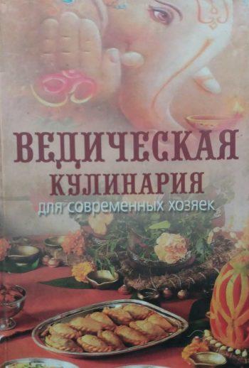 А. Козионова. (Анандамрита деви даси). Ведическая кулинария для современных хозяек