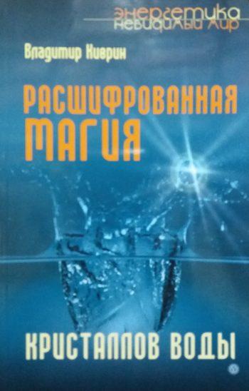 Владимир Киврин. Расшифрованная магия кристаллов воды