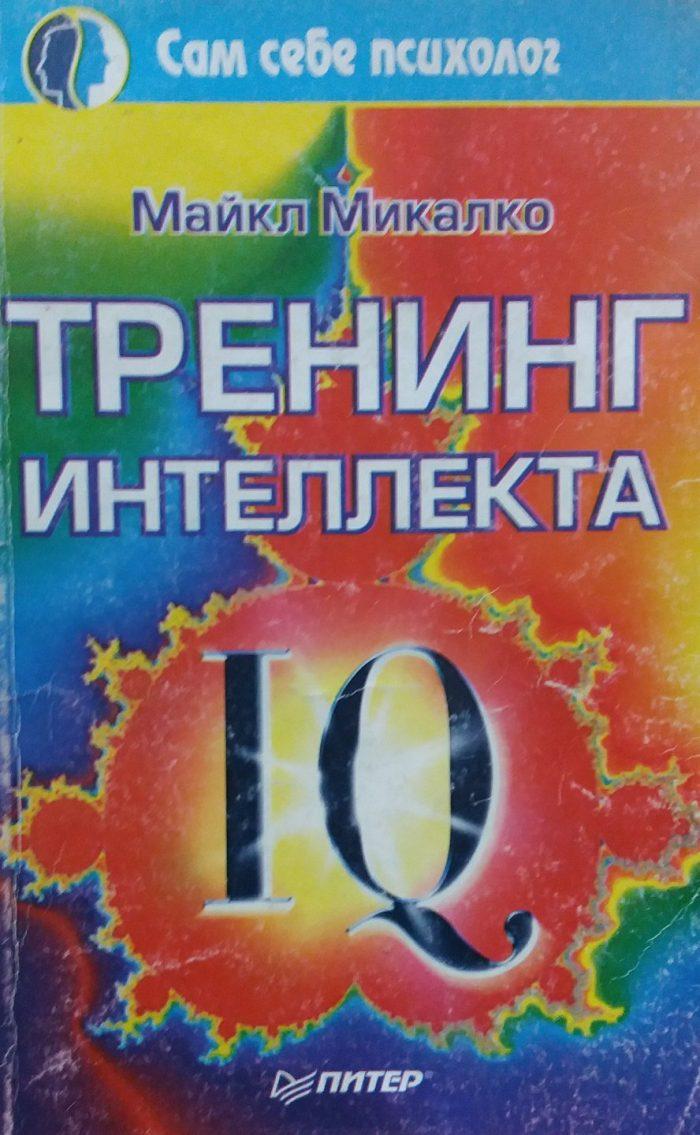 Майкл Микалко. Тренинг интеллекта