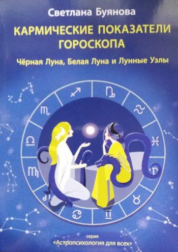 Светлана Буянова. Кармические показатели гороскопа