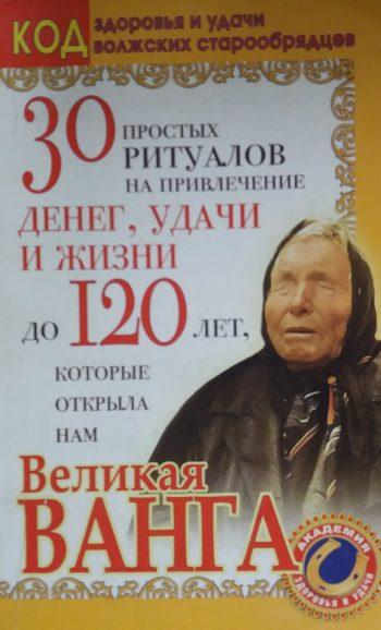 С. Панкратова. 30 простых ритуалов на привлечение денег, удачи и жизни до 120 лет
