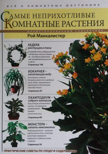 Рой Маккалистер. Самые неприхотливые комнатные растения. Справочник