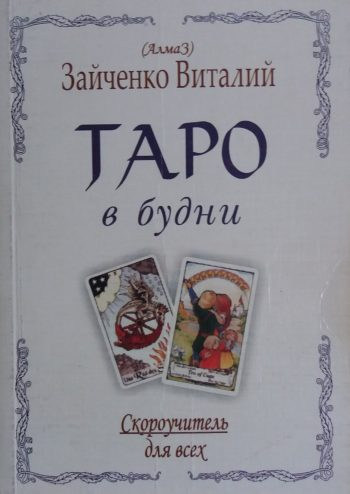 В. Зайченко ( Алмаз). Таро в будни. Самоучитель для всех