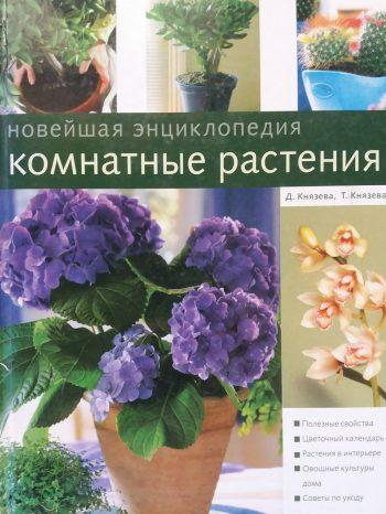 Д. Князева / Т. Князева Новейшая энциклопедия. Комнатные растения