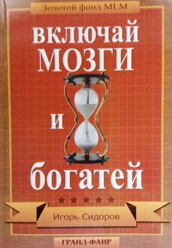 Игорь Сидоров. Включай мозги и богатей