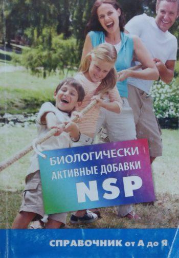 NSP Биологически Активные добавки . Справочник от А до Я
