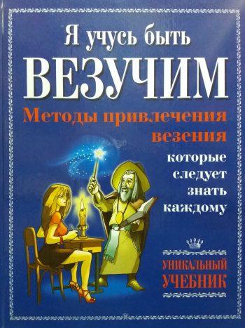 М. Астапова. Я учусь быть везучим. Методы привлечения везения, которые следует знать каждому.
