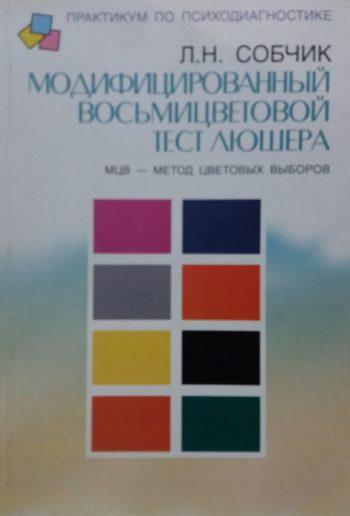 Л. Собчик. Модифицированный восьмицветовой тест Люшера (МЦВ)