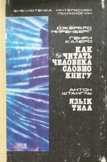 Дж. Ниренберг/ Г. Калеро/ А. Штангл. Как читать человека словно книгу. Язык тела.
