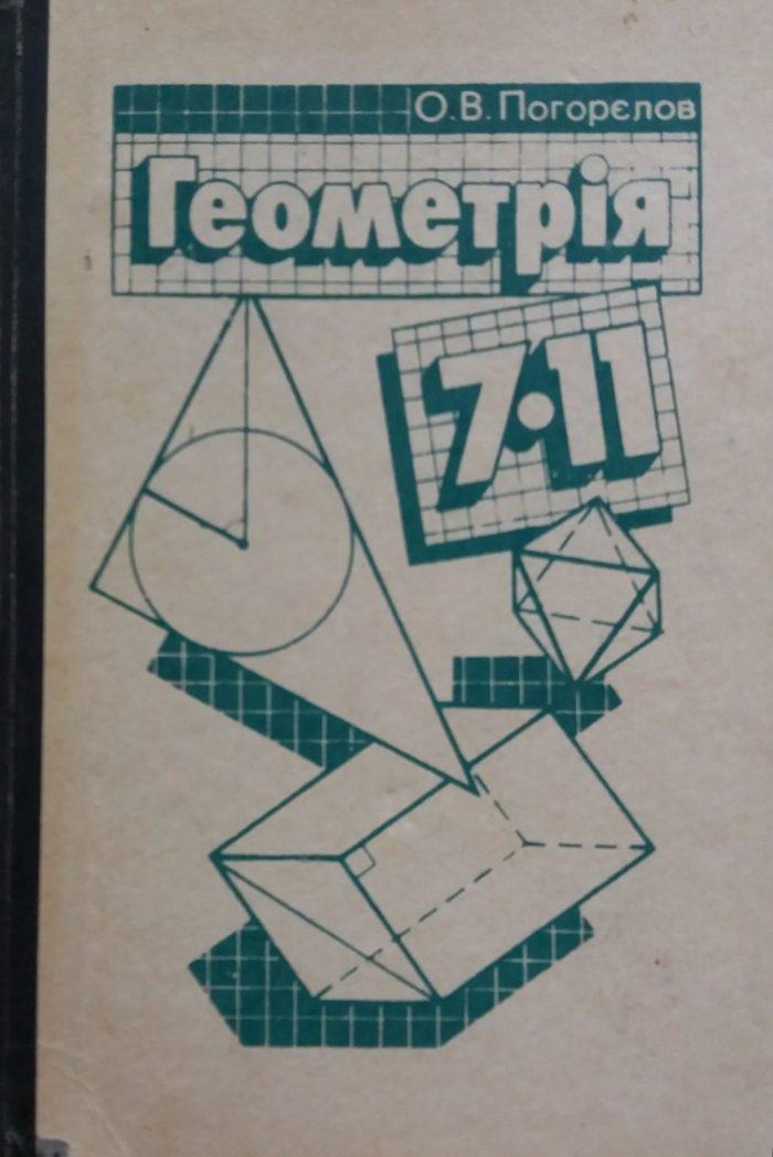 О. Погорєлов. Геометрія 7-11 клас