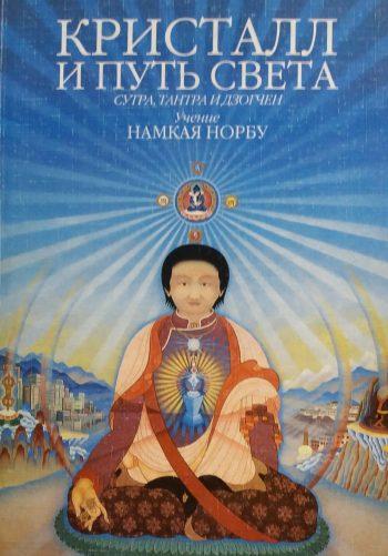 Дж. Шейн. Учение Намкая Норбу. Кристалл и путь света. Сутра, тантра и Дзогчен