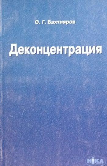О. Бахтияров. Деконцентрация