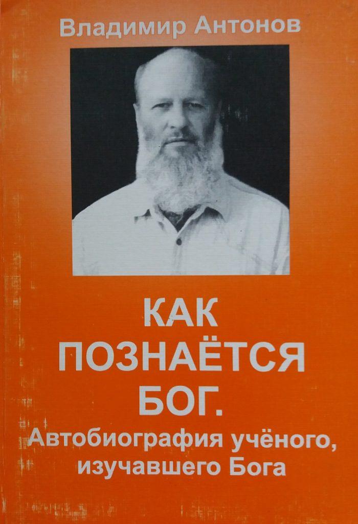 В. Антонов. Как познается Бог. Автобиография ученого, изучающего Бога