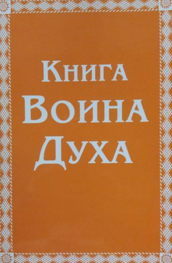 А. Теплый/ В. Антонов. Книга Воина Духа. Советы от Бога