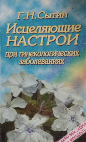 Георгий Сытин. Исцеляющие настрои при гинекологических заболеваниях