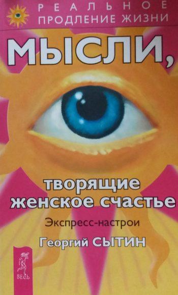 Георгий Сытин. Мысли, творящее женское счастье. Экспересс-настрои