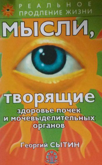 Георгий Сытин. Мысли, творящие здоровье почек и мочевыделительных органов
