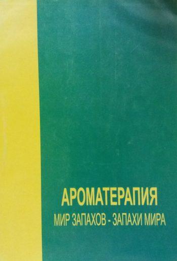 С. Миргородская. Араматерапия. Мир запахов - запахи Мира