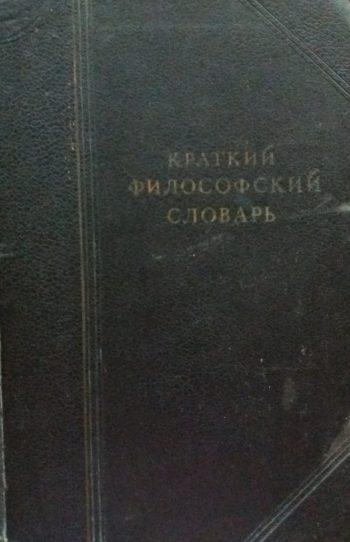 М. Розенталь. Краткий философский словарь