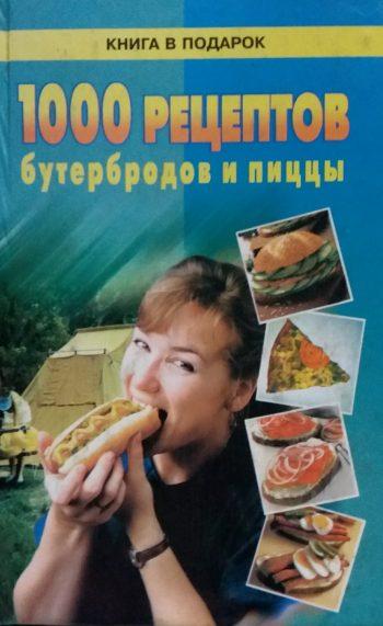 В. Рошаль. 1000 рецептов бутербродов и пиццы. Приготовление и оформление