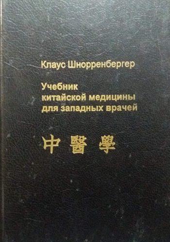 Клаус Шнорренберг. Учебник китайской медицины для западных врачей