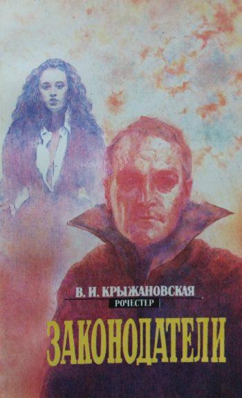 В. И. Крыжановская (Рочестер). Законодатели.