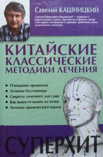 С. Кашницкий. Китайские классические методики