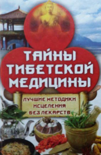А. Корнеев. Тайны тибетской медицины. Лучшие методики без лекарств