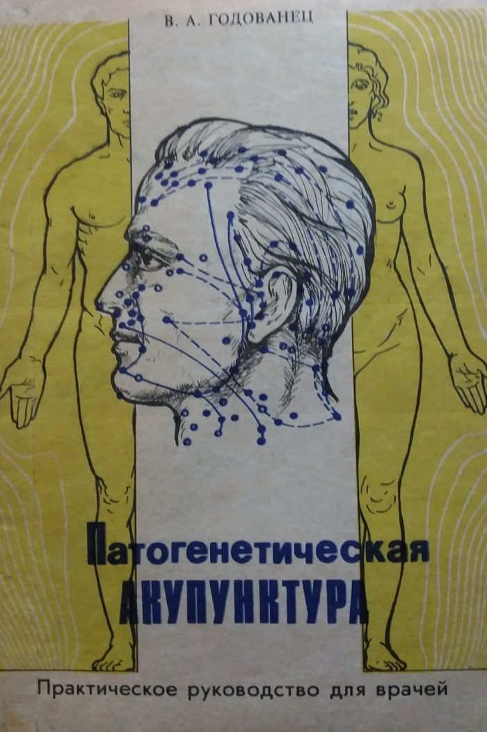 В. Годованец. Патогенетическая акупунктура. Практическое руководство для врачей