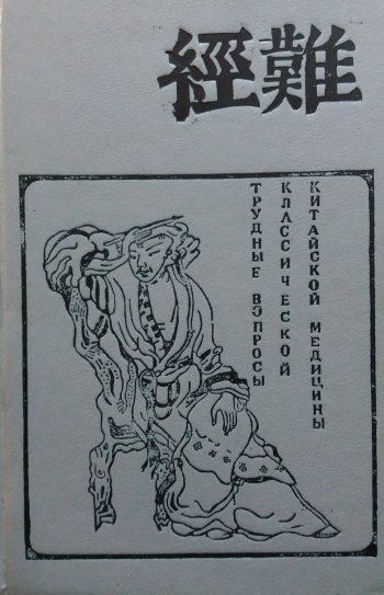 Д. Дубровин. Трудные вопросы классической китайской медицины. (Трактат Наньцзин)