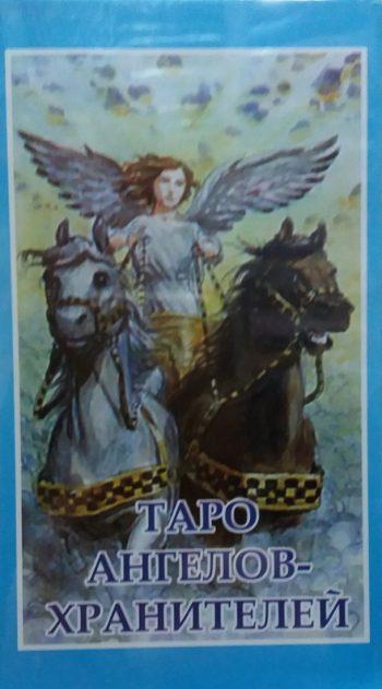"""Карты Таро. """"Таро Ангелов-Хранителей"""""""