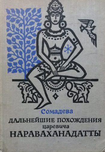Сомадева. Дальнейшие похождения царевича Нараваханадатты