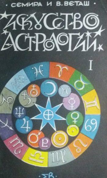 Семира, Виталий Веташ. Искусство астрологии