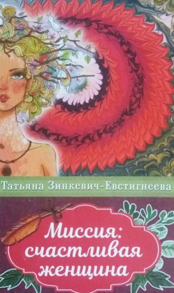 Т. Зинкевич-Евстигнеева. Миссия: счастливая женщина